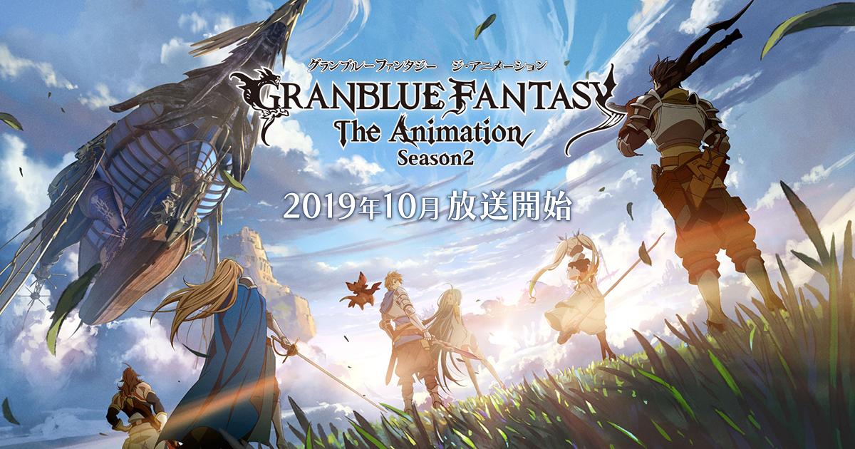 GRANBLUE FANTASY The Animation ザンクティンゼル編
